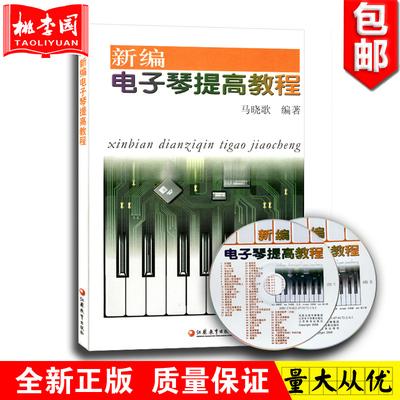 正版包邮 新编电子琴提高教程(附光盘)马晓歌 电子琴教材 电子琴书 附CD光盘