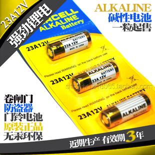 正品 12V23A碱性电池 卷闸门 遥控器 防盗器 门铃专用 5粒/卡装