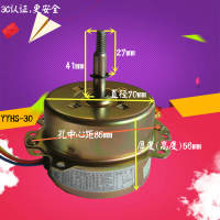 YYHS-30 ventilation fan motor motor 7W exhaust fan motor four light three-in-one multi-function Yuba