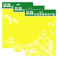 超辉40格标签纸防水防油特种pvc不干胶自粘贴纸a4打印纸可定做
