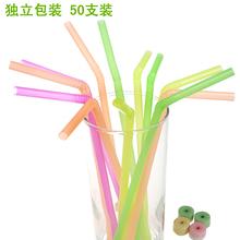 50支装 振兴一次性塑料彩色弯折吸管独立包装 弯吸管