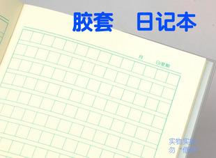 小学生文具记事本儿童方格塑料封面卡通作业本100页32K胶套日记本