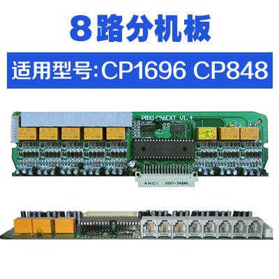 电话交换机昌德讯CDX8000-CP1696-008 分机板 8口 可接8部分机