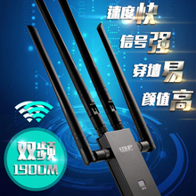EDUP dual band high power 1900M upgraded version USB wireless network card desktop wireless WiFi receiver