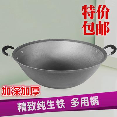 生铁锅炒锅平底