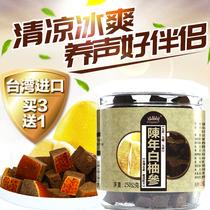 买3送1冠品园陈年白柚参台湾进口陈皮柚子参化州橘红八仙果八珍果