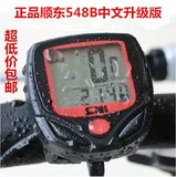 Mountain bike bicycle road code table Chinese luminous wireless speedometer odometer cycling bicycle accessories