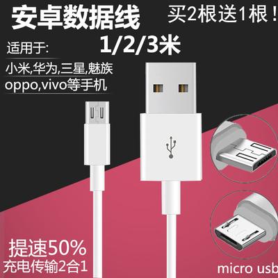 移动宝电源充电线三星小米安卓手机通用30CM数据短线罗马仕原配线在哪买