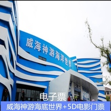 [Weihai Shenyou Seabed World - Entrance Ticket] Weihai Huaxia City Shenyou Seabed World Ticket
