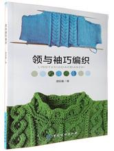 书FZ织法毛线编织毛衣编织新书包邮正版领与袖巧编织基础花样