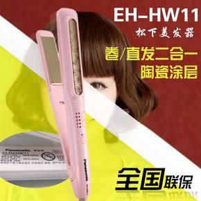 松下美发器 EH-HW11 卷发 直发二合一 陶瓷涂层五档温度 烫发梳