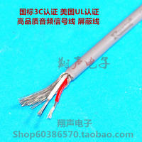 Double core shielded cable Audio signal cable Roxtex@ Copper core wire High quality national standard line 1 meter price