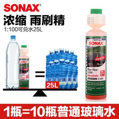 索纳克斯德国进口SONAX挡风玻璃雨刷精浓缩玻璃水清洁剂车用清洗