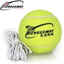 克洛斯威单人训练绳子网球带线网球绳子球耐打带线训练网球 包邮