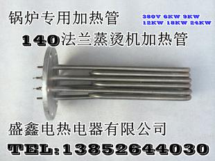 特价促销电锅炉蒸汽发生器配件电热管加热管棒发热管380V12KW法兰