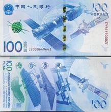 新华丽泽2015年中国航天纪念钞 纸币100元面值 航天币  收藏钱币