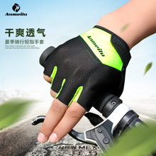Anmeilu山地公路自行车耐磨骑行手套 春夏季减震透气半指手套男女