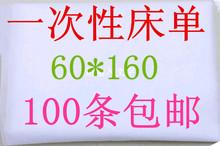 100条包邮 一次性床单按摩旅游美容院无纺布床单60*160