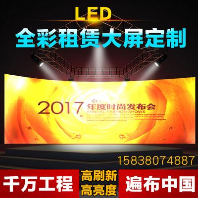 LED全彩屏P3P4P5P6压铸铝箱体舞台租赁显示屏演出大屏幕成品定制