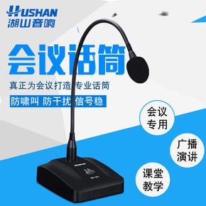 湖山 DS-301会议话筒 台式桌面有线电容式演讲广播 鹅颈式麦克风