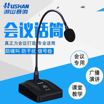 湖山 DS-301會議話筒 臺式桌面有線電容式演講廣播 鵝頸式麥克風優惠券