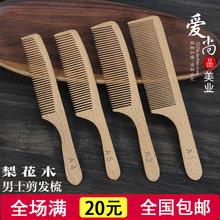 苹果梳子薄美发师专用防静电 梨花木梳子发型师剪发理发平头梳男士