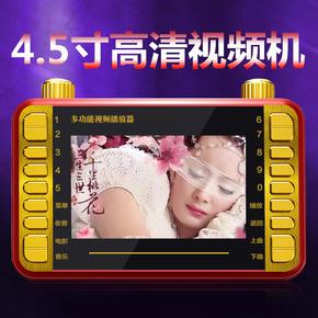 金正XY-518看戏机4.3寸高清视频播放器扩音器唱戏收音广场舞