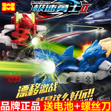 驊威鐵甲三國 極速勇士2機器人對戰遙控對打兒童玩具禮物