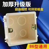 底盒线盒PVC接线盒 墙壁开关插座面板86型通用联体暗盒可拼装