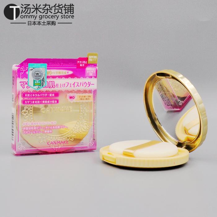 日本专柜正品采购Canmake井田棉花糖蜜粉饼遮瑕控油定妆MO/MB10g