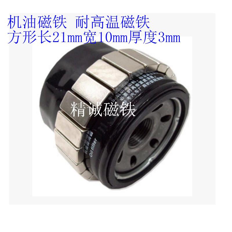 耐高温200度永磁王钕铁硼强力磁铁机油滤清磁铁 磁霸保护发动机