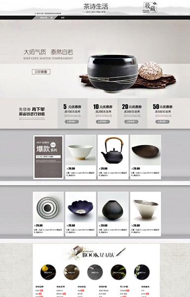 古典中国风古董字画佛珠玉器土特产茶叶茶具