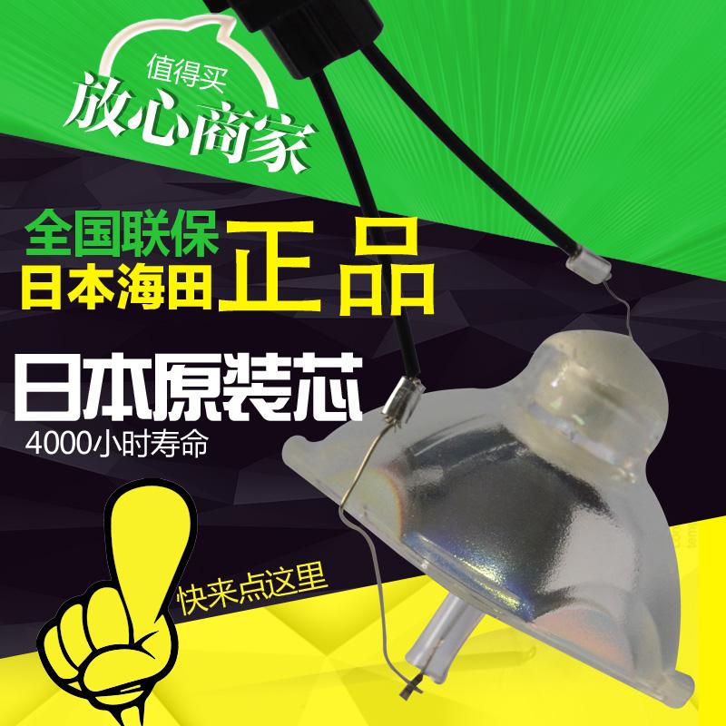 海田适用于爱普生 投影机PowrLite 93/420/905/96W 灯泡 ELPLP60