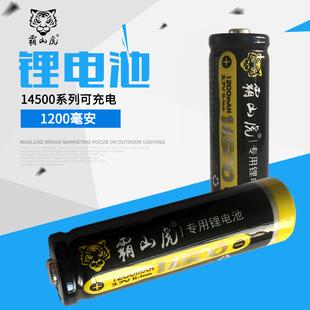 冰狐 无线鼠标14500锂电池3.7V 1200毫安大容量5号电池可充电