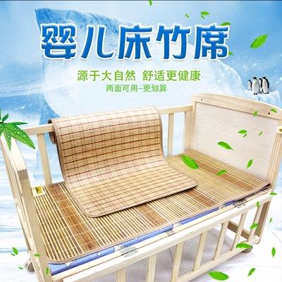 婴儿床竹席儿童床冰丝席透气双面凉席宝宝床幼儿园席子夏季通用哪款好