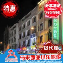 铭星酒店 Star 小乐旅游 Hotel 马来西亚 2018报价 登嘉楼 Ming