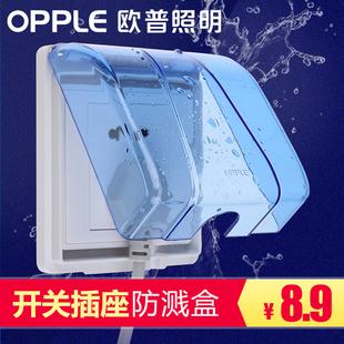 欧普照明防溅底盒86型开关插座面板暗盒开关接线盒墙壁通用Z