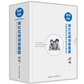 正版现货 成长比成功更重要(全3册)刘墉的书谈爱育与成长亲子育儿百科谈亲子关系沟通家庭教育畅销书籍/励志成长日记畅销书