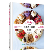 正版法国经典芝士蛋糕轻松做巴黎著名甜点店经典配方蛋糕制作裱花大全书籍步骤图解四季美味美食烘焙入门书籍你不懂蛋糕