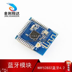 NRF52832 蓝牙4.2模块/BLE/低功耗蓝牙/外置天线/远距离/NRF51822
