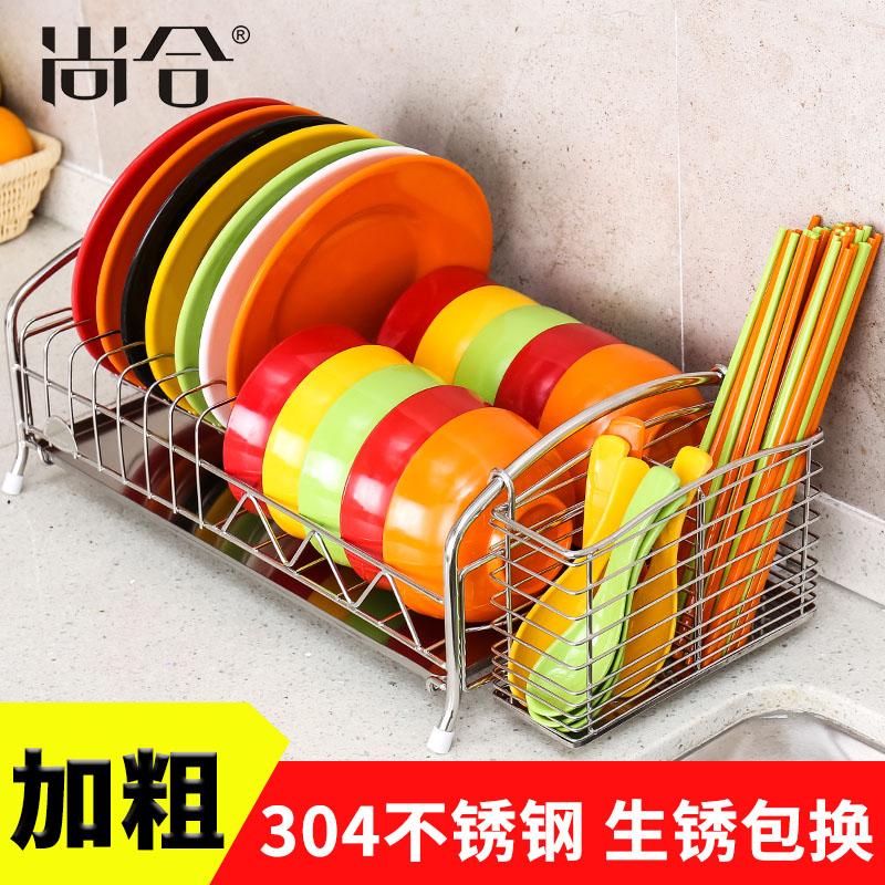 尚合 304不锈钢碗架沥水架厨房置物架晾放碗盘筷收纳架单层碗碟架