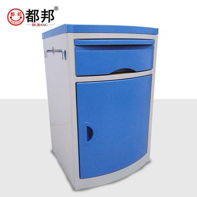 特价都邦ABS床头柜医用塑料护理病房床储物柜移动客厅家用蓝色款品牌旗舰店