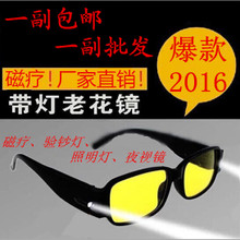Baoyou Korea Magnetotherapy Multifunctional Night Vision Flat-light Presbyterian Glasses Check Money Illumination LED Luminescent Explosion