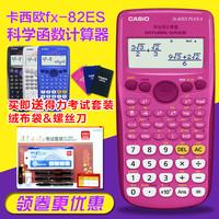 卡西欧学生科学函数82es计算器 FX-82ES 初中高中中考高考计数机