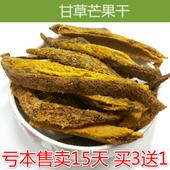 特产芒果干 黄芒果干 甘草芒果干 芒果片酸咸味开胃芒果条250g