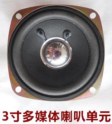 3寸 4欧 10W 全频防磁喇叭 迷你小音响 液晶电视 电脑小音箱领取优惠券