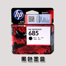 惠普4615打印机墨盒HP DESKJET INK ADVANTAGE 4615 685墨水 黑色