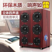 第一眼 hpx7多媒体音箱 台式机笔记本电脑低音炮木质音响