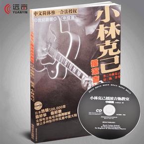 正版 小林克己中级篇 摇滚电吉他教材 基础教程主音节奏伴奏