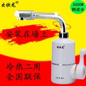 欢快龙即热式电热水龙头厨宝快速加热电热水器侧进水小厨宝过水热